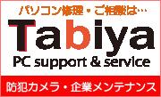 tabiya